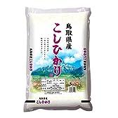 【精米】鳥取県産 白米 コシヒカリ 5kg 平成28年産