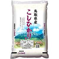 【精米】鳥取県産 白米 コシヒカリ 5kg 平成30年産