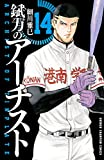 錻力のアーチスト 14 (少年チャンピオン・コミックス)