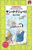 サン=テグジュぺリ 「星の王子さま」の作者 (講談社 火の鳥伝記文庫)