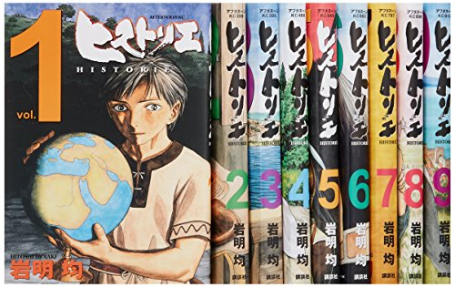 ヒストリエ コミック 1-9巻セット (アフタヌーンKC)の詳細を見る