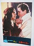 1965年映画パンフレット 夜霧のしのび逢い バルジ・ジョルジアデス監督 ジェニー・カレツィ ディミトリ・パパミカエル