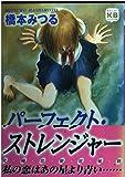 パーフェクト・ストレンジャー (ソニー・マガジンズコミックス)