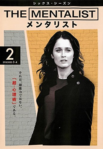 THE MENTALIST メンタリスト シックス・シーズン6 Vol.2(第3話~第4話)