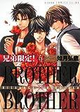 兄弟限定!  BROTHER×BROTHER 第5巻 (あすかコミックスCL-DX)
