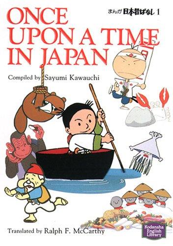 まんが日本昔ばなし―Once upon a time in Japan (1) 【講談社英語文庫】の詳細を見る