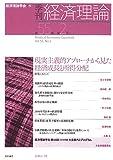 季刊 経済理論 第55巻第2号 現実主義的アプローチから見た経済成長と所得分配