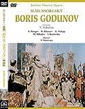 M.ムソルグスキー:歌劇「ボリス・ゴドゥノフ」映画版 [DVD]