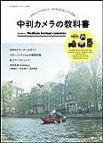 中判カメラの教科書 (玄光社MOOK カメラ・ライフ別冊)