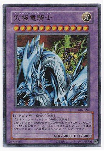 遊戯王OCG 究極竜騎士 (マスター・オブ・ドラゴン・ナイト) ウルトラレア GB7-003-UR