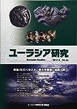 ユーラシア研究 56号