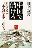 中国で儲ける―大陸で稼ぐ日本人起業家たちに学べ