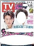 週刊TVガイド(関東版) 2015年1月23日号