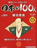週刊 日本の100人 改訂版 創刊号 2012年 1/24号 [分冊百科]