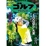 週刊ゴルフダイジェスト 2019年 04/09号 [雑誌]