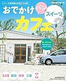 おでかけカフェ 2 (流行発信MOOK)