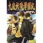 九龍妖魔学園紀コミックアンソロジー アロマ編 (火の玉ゲームコミックシリーズ)