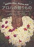 アロハの贈りもの つよくてやさしいハワイのことわざ 画像