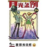 月光条例(28) (少年サンデーコミックス)