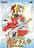 おとぎ銃士 赤ずきん Vol.7 [DVD]