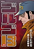 ゴルゴ13 197 震える修験者 (SPコミックス)