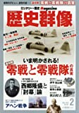 歴史群像 2018年 02 月号 [雑誌]