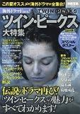 海外ドラマFan! ツイン・ピークス大特集 (別冊宝島)