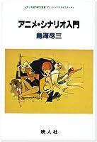 アニメ・シナリオ入門 (シナリオ創作研究叢書)