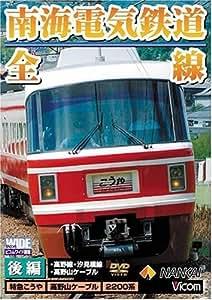 南海電気鉄道 全線 後編 「高野線・汐見橋線・高野山ケーブル」 [DVD]