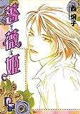 薔薇姫 (PFコミックス)