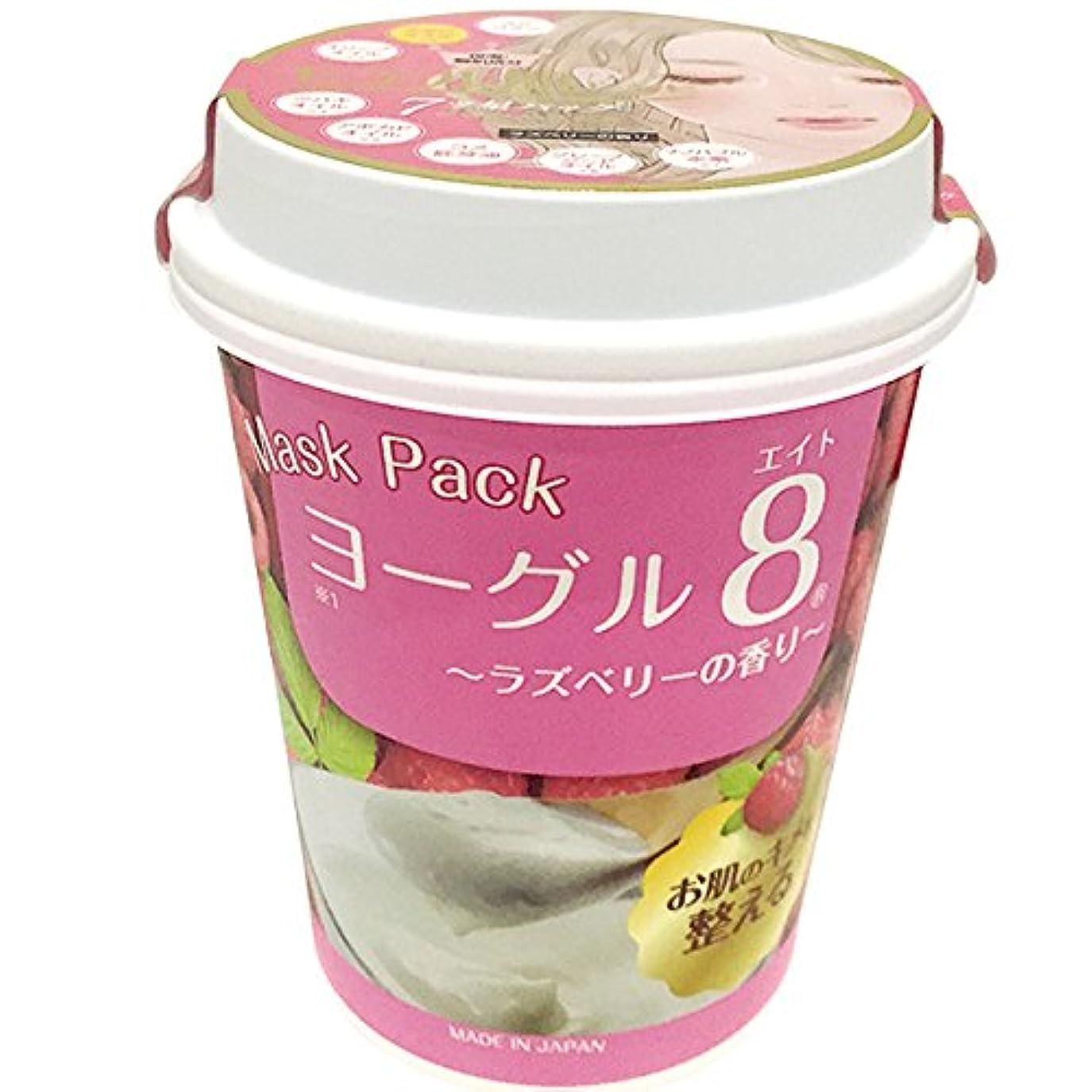パニックタヒチ結晶ヨーグル8 ラズベリーの香り 24g (モデリングパック)