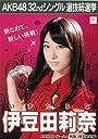 AKB48 公式生写真 32ndシングル 選抜総選挙 さよならクロール 劇場盤 【伊豆田莉奈】