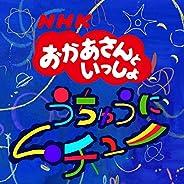 うちゅうにムチュー(NHKおかあさんといっしょ)
