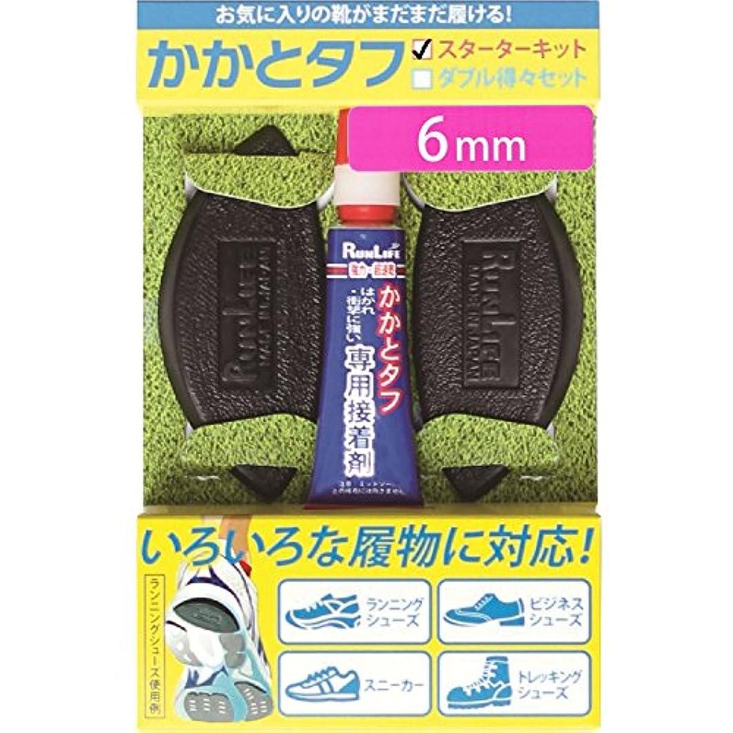後方に落胆させる倫理的RunLife(ランライフ) 靴修理 シューズ補修材『 かかとタフ 』 6mm スターターキット SKT-6M+SG