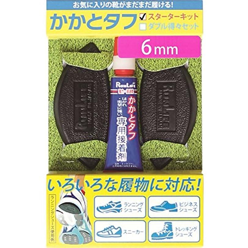球状咳合理化RunLife(ランライフ) 靴修理 シューズ補修材『 かかとタフ 』 6mm スターターキット SKT-6M+SG