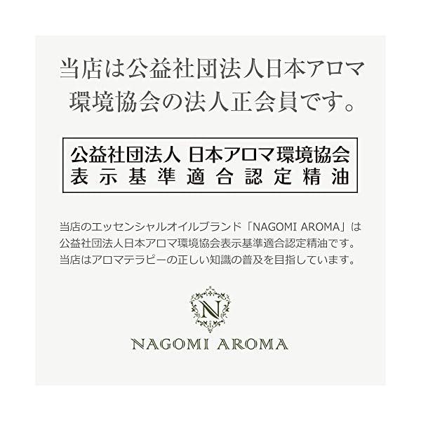 NAGOMI AROMA イランイラン・1st...の紹介画像5