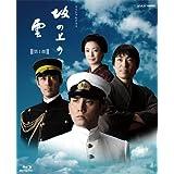NHK スペシャルドラマ 坂の上の雲 第1部 ブルーレイ BOX