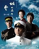 NHK スペシャルドラマ 坂の上の雲 第1部 Blu-ray D...[Blu-ray/ブルーレイ]