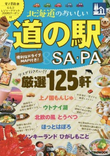 北海道のおいしい道の駅&SA・PA (JTBのムック)