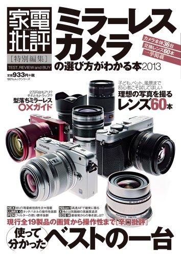 ミラーレスカメラの選び方がわかる本 2013 (100%ムックシリーズ)