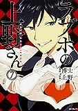 ラブホの上野さん 7 (MFコミックス フラッパーシリーズ)