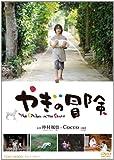 やぎの冒険[DVD]