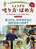子どもの力を伸ばす!! じょうずな叱り方・ほめ方 (洋泉社MOOK)