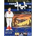 宇宙戦艦ヤマトオフィシャルファクトファイル 2011年 3/1号 [雑誌]