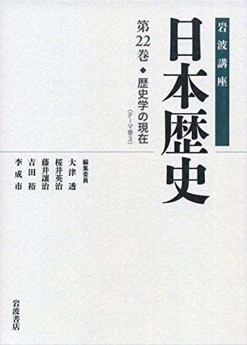 歴史学の現在 (岩波講座 日本歴史 第22巻(テーマ巻3))の詳細を見る