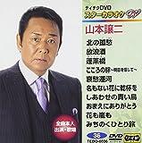 テイチクDVDカラオケ スターカラオケW(36) 山本譲二[DVD]