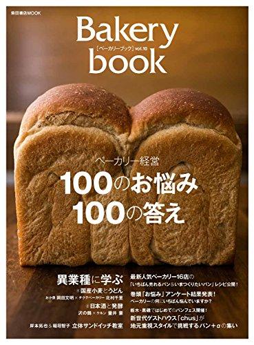 Bakery book [ベーカリーブック] vol.10 (柴田書店MOOK)の詳細を見る