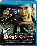影なきリベンジャー[Blu-ray/ブルーレイ]