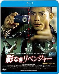 影なきリベンジャー [Blu-ray]