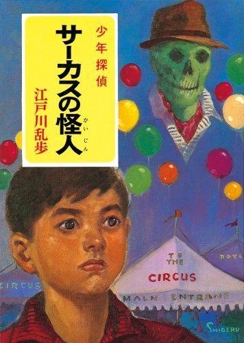 ([え]2-6) サーカスの怪人 江戸川乱歩・少年探偵6 (ポプラ文庫クラシック)の詳細を見る